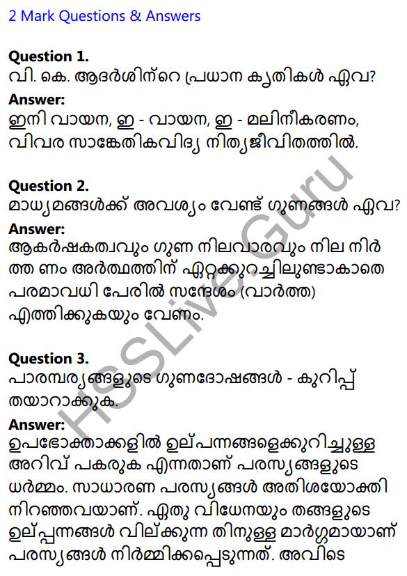 Plus Two Malayalam Textbook Answers Unit 4 Chapter 3 Navamadhyamangal Shakthiyum Sadhyathayum 1