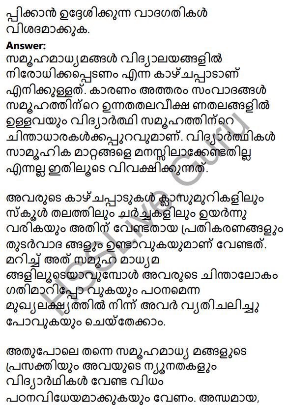 Plus Two Malayalam Textbook Answers Unit 4 Chapter 3 Navamadhyamangal Shakthiyum Sadhyathayum 15