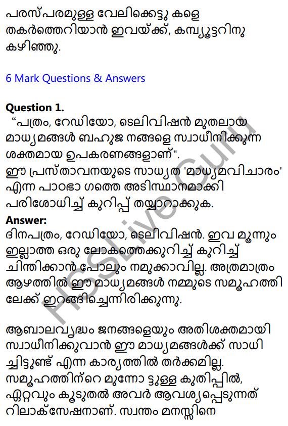Plus Two Malayalam Textbook Answers Unit 4 Chapter 3 Navamadhyamangal Shakthiyum Sadhyathayum 18