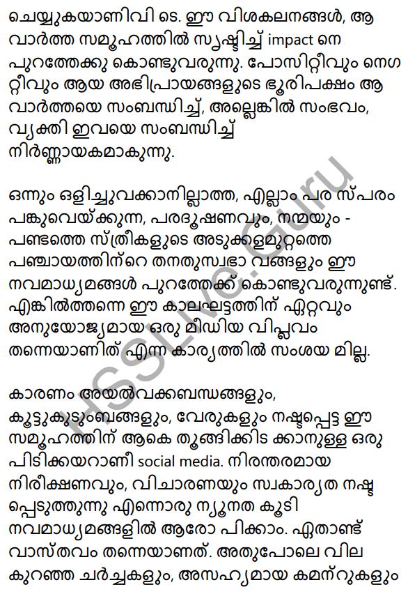 Plus Two Malayalam Textbook Answers Unit 4 Chapter 3 Navamadhyamangal Shakthiyum Sadhyathayum 34