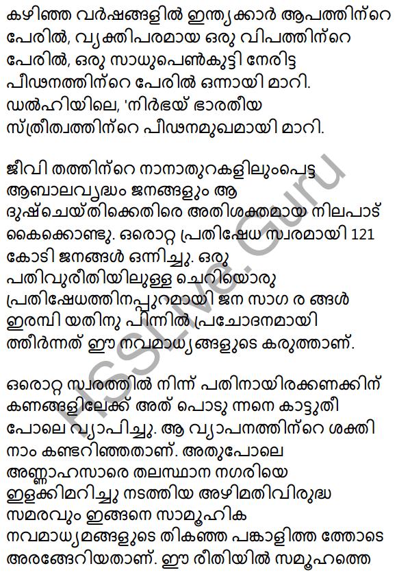 Plus Two Malayalam Textbook Answers Unit 4 Chapter 3 Navamadhyamangal Shakthiyum Sadhyathayum 39