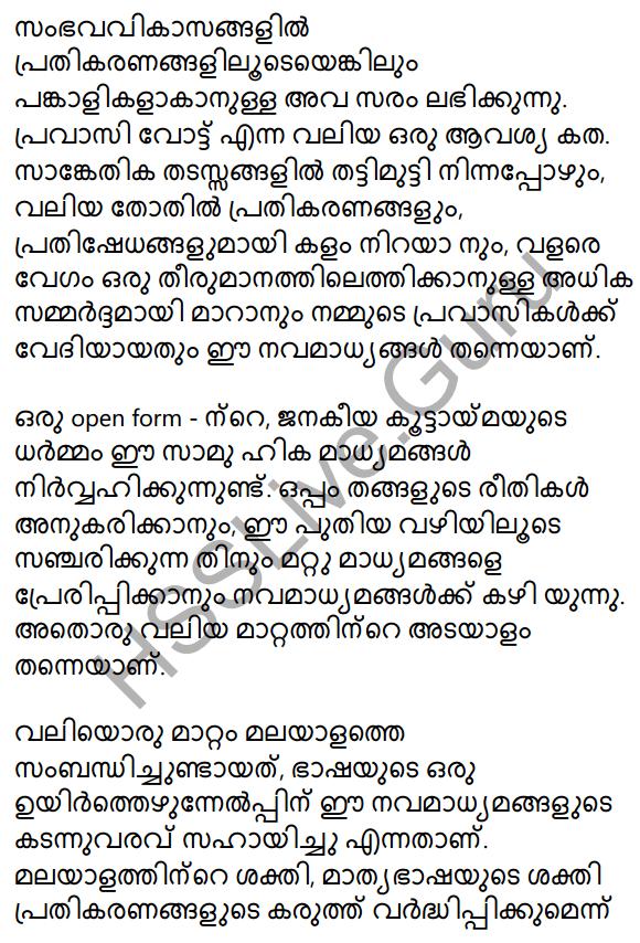Plus Two Malayalam Textbook Answers Unit 4 Chapter 3 Navamadhyamangal Shakthiyum Sadhyathayum 41