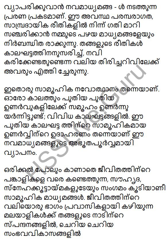 Plus Two Malayalam Textbook Answers Unit 4 Chapter 3 Navamadhyamangal Shakthiyum Sadhyathayum 48
