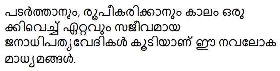 Plus Two Malayalam Textbook Answers Unit 4 Chapter 3 Navamadhyamangal Shakthiyum Sadhyathayum 51