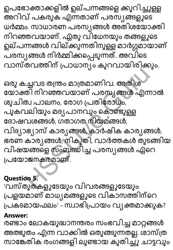 Plus Two Malayalam Textbook Answers Unit 4 Chapter 3 Navamadhyamangal Shakthiyum Sadhyathayum 9