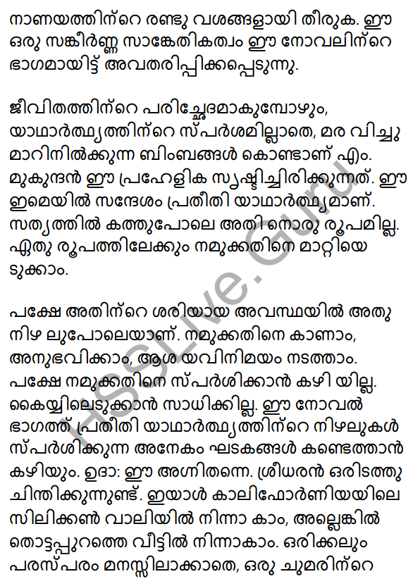 Plus Two Malayalam Textbook Answers Unit 4 Chapter 4 Kayyoppillatha Sandesam 16