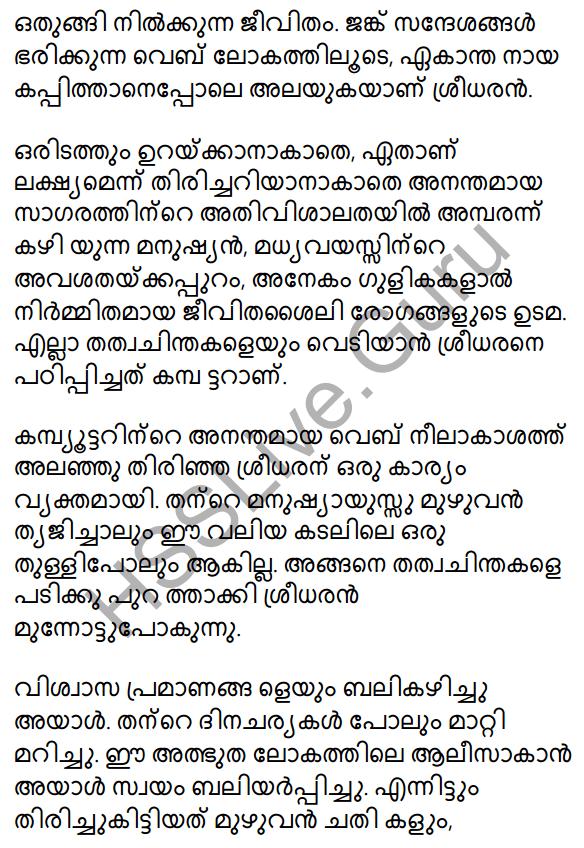 Plus Two Malayalam Textbook Answers Unit 4 Chapter 4 Kayyoppillatha Sandesam 19