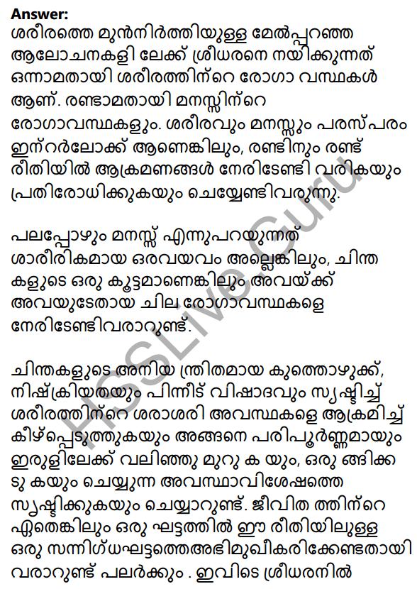 Plus Two Malayalam Textbook Answers Unit 4 Chapter 4 Kayyoppillatha Sandesam 21