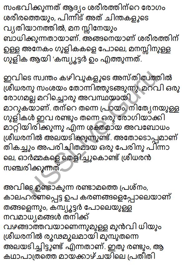 Plus Two Malayalam Textbook Answers Unit 4 Chapter 4 Kayyoppillatha Sandesam 22