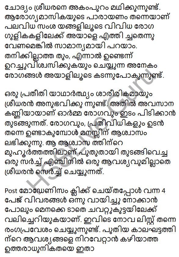 Plus Two Malayalam Textbook Answers Unit 4 Chapter 4 Kayyoppillatha Sandesam 25