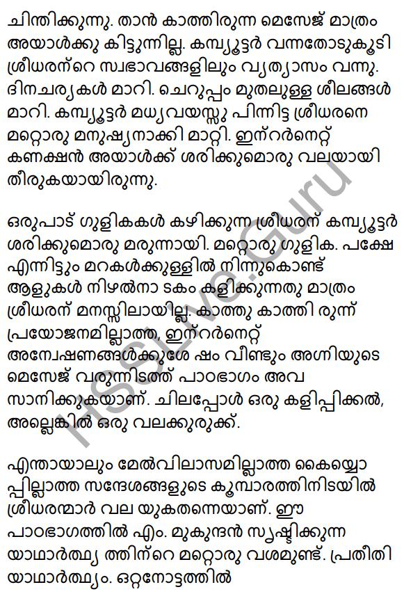 Plus Two Malayalam Textbook Answers Unit 4 Chapter 4 Kayyoppillatha Sandesam 34