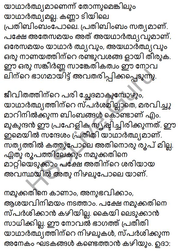 Plus Two Malayalam Textbook Answers Unit 4 Chapter 4 Kayyoppillatha Sandesam 35