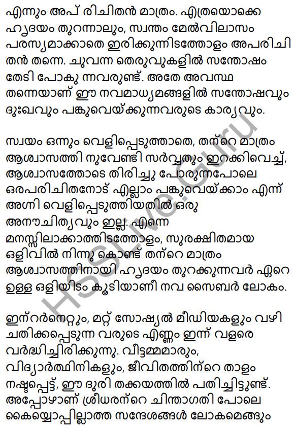 Plus Two Malayalam Textbook Answers Unit 4 Chapter 4 Kayyoppillatha Sandesam 37