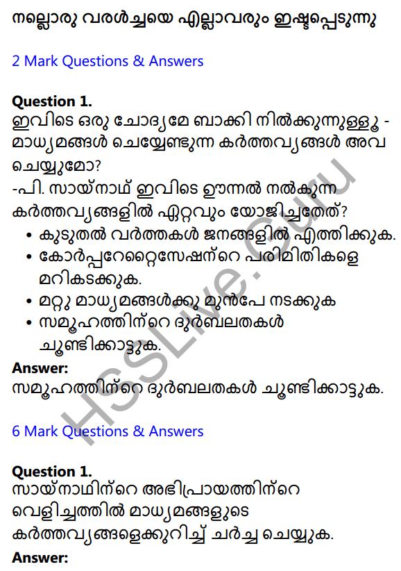 Plus Two Malayalam Textbook Answers Unit 4 Madhyamam 1