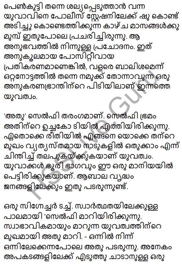 Plus Two Malayalam Textbook Answers Unit 4 Madhyamam 12