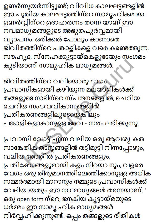 Plus Two Malayalam Textbook Answers Unit 4 Madhyamam 15