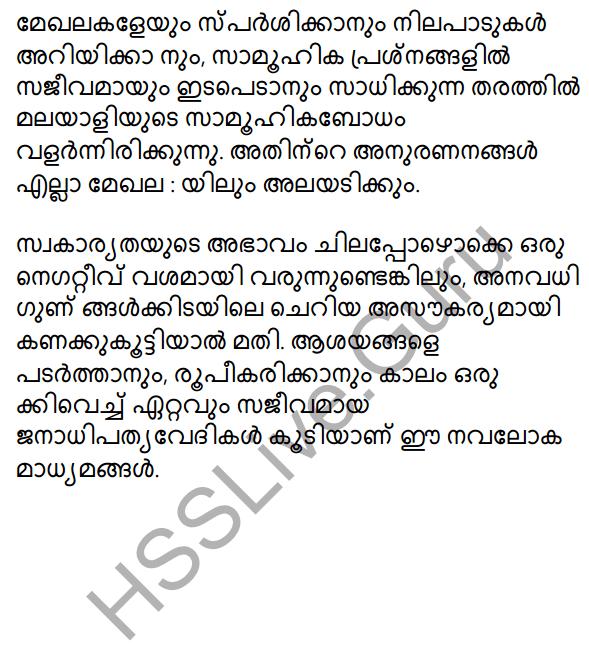 Plus Two Malayalam Textbook Answers Unit 4 Madhyamam 17