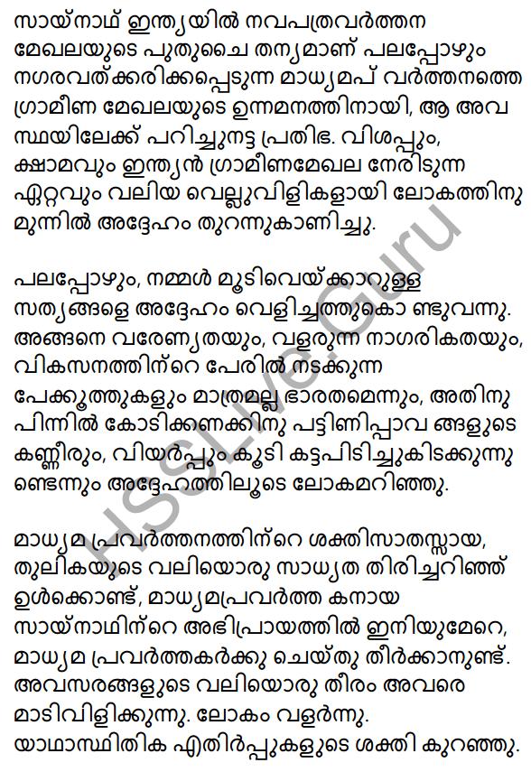 Plus Two Malayalam Textbook Answers Unit 4 Madhyamam 2