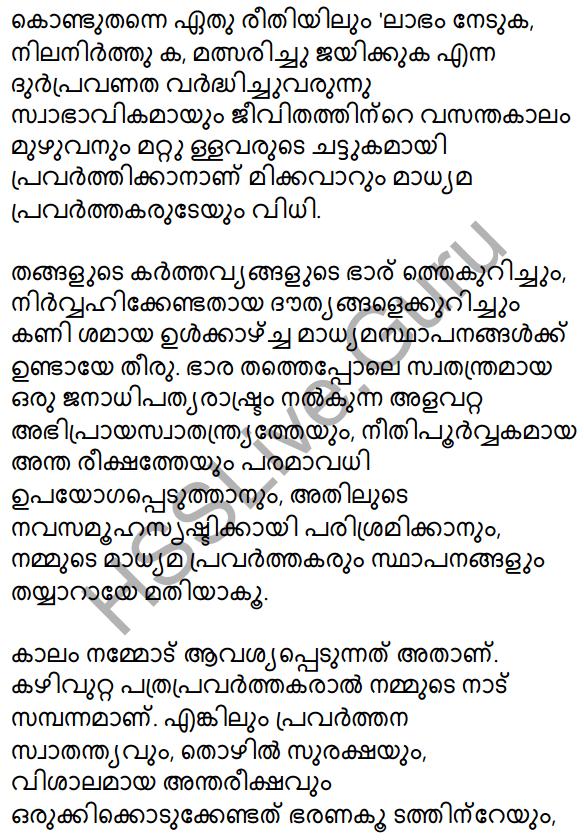Plus Two Malayalam Textbook Answers Unit 4 Madhyamam 4