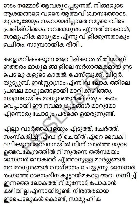 Plus Two Malayalam Textbook Answers Unit 4 Madhyamam 7