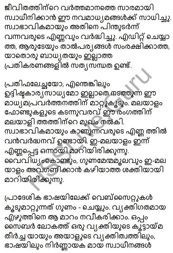 Plus Two Malayalam Textbook Answers Unit 4 Madhyamam 8