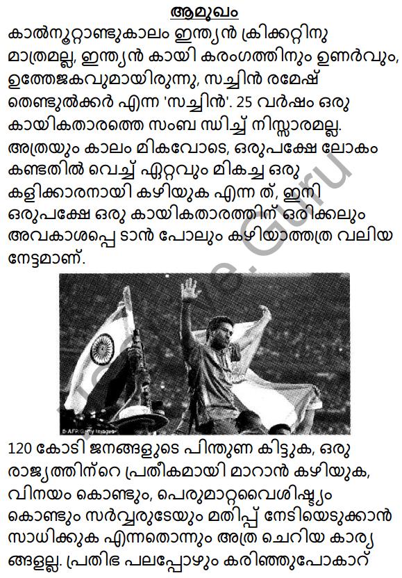Vaamkhadayude Hridayathudippukal Summary 1