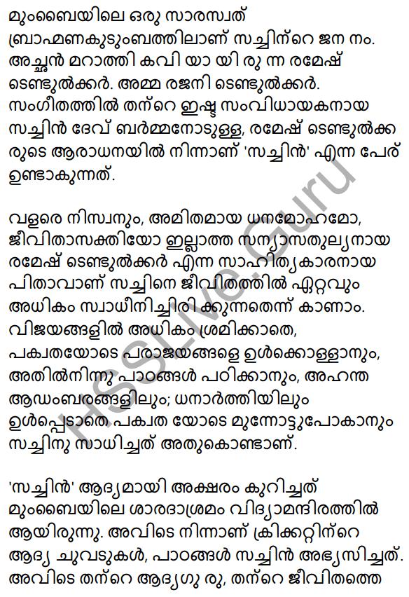 Vaamkhadayude Hridayathudippukal Summary 3