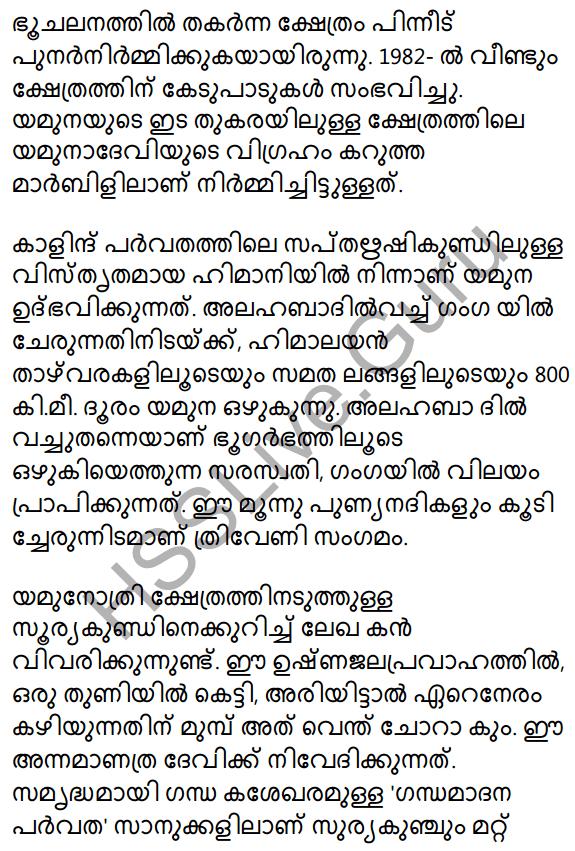 Yamunothriyude Ooshmalathayil Summary 2