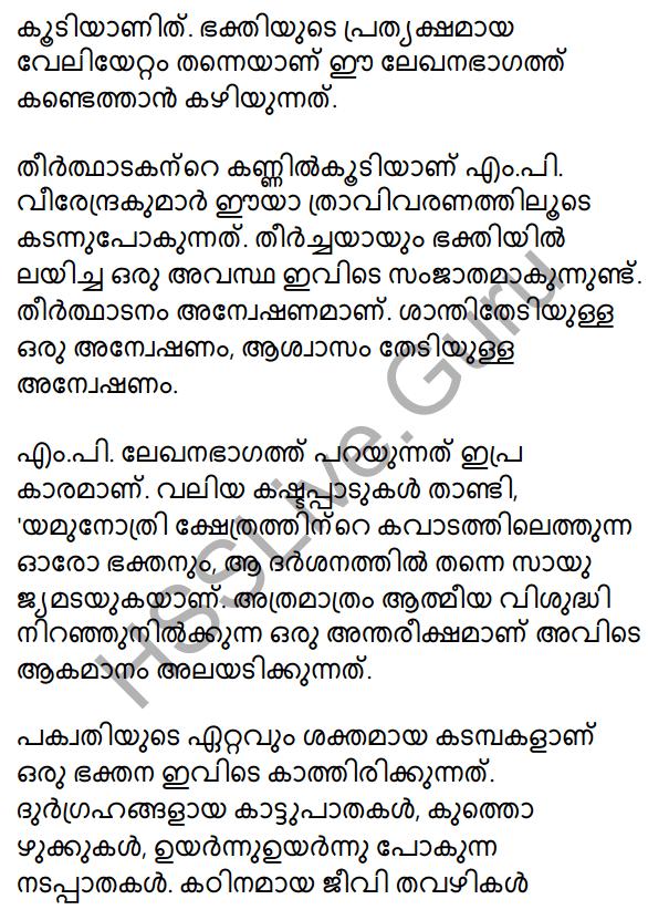Yamunothriyude Ooshmalathayil Summary 4