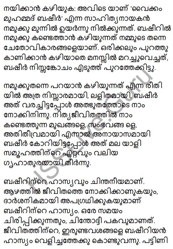 Anargha Nimisham Summary 2