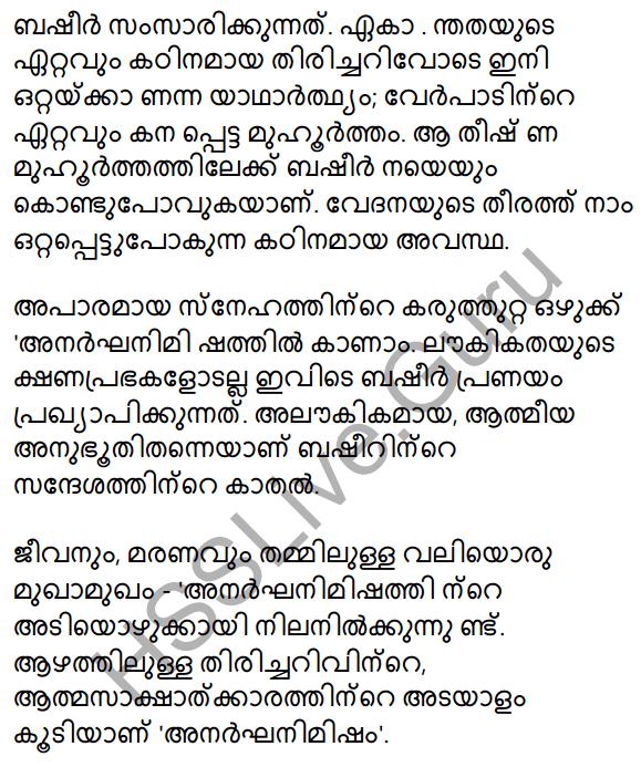 Anargha Nimisham Summary 4