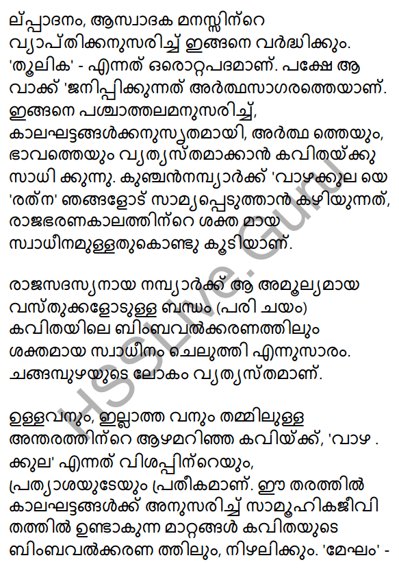 Kavyakalaye Kurichu Chila Nireekshanangal Summary 7