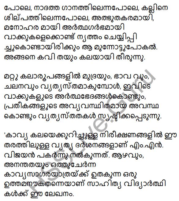 Kavyakalaye Kurichu Chila Nireekshanangal Summary 9