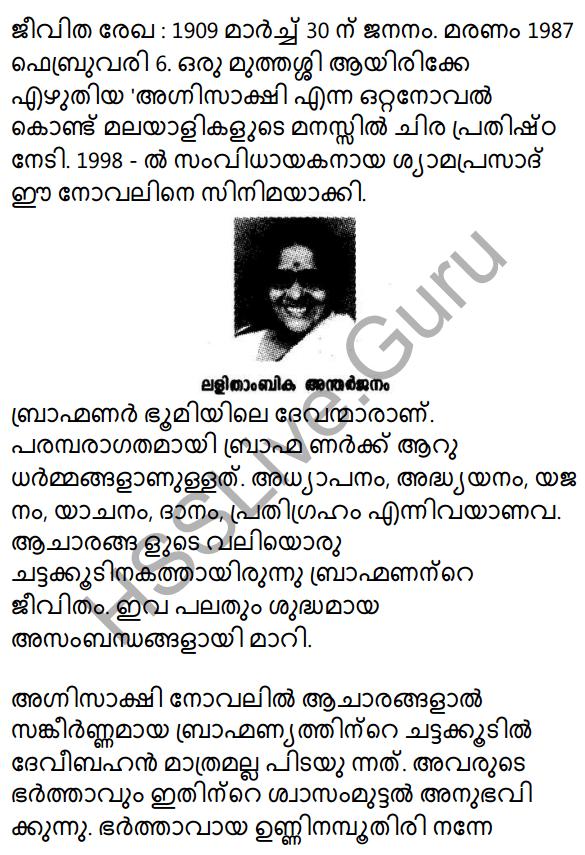 Lathiyum Vediyundayum Summary 1