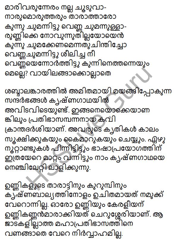 Peeli Kannukal Summary 7