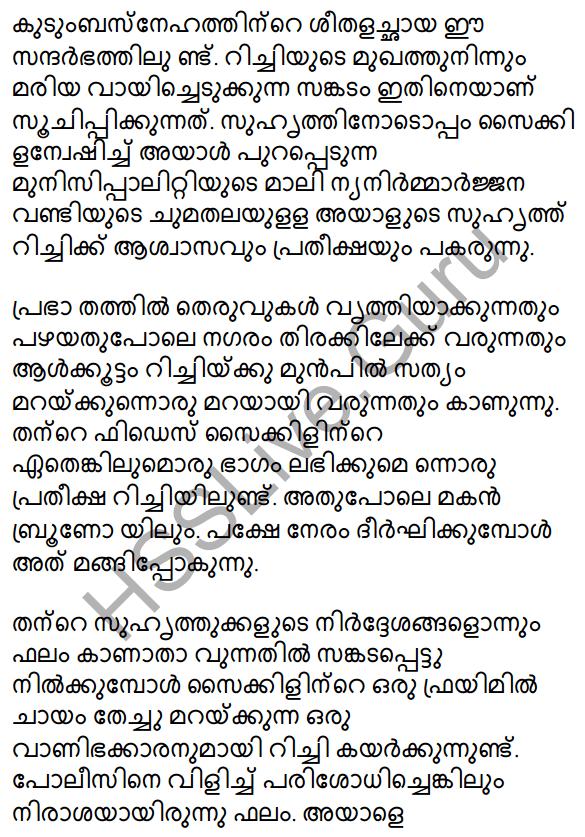 Plus One Malayalam Textbook Answers Unit 2 Chapter 3 Kazhinjupoya Kalaghattavum 13