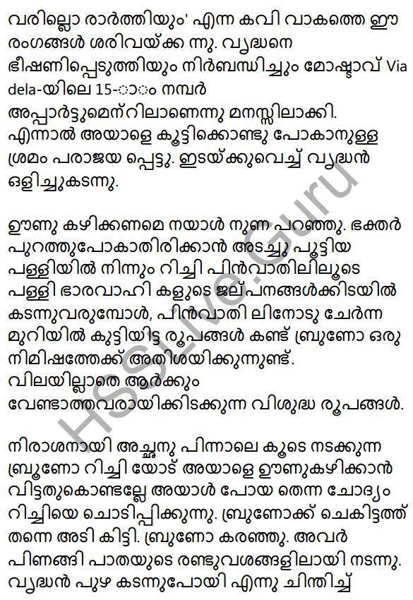 Plus One Malayalam Textbook Answers Unit 2 Chapter 3 Kazhinjupoya Kalaghattavum 16