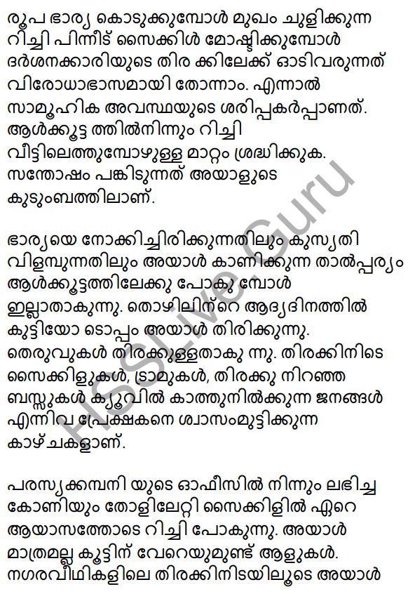 Plus One Malayalam Textbook Answers Unit 2 Chapter 3 Kazhinjupoya Kalaghattavum 29