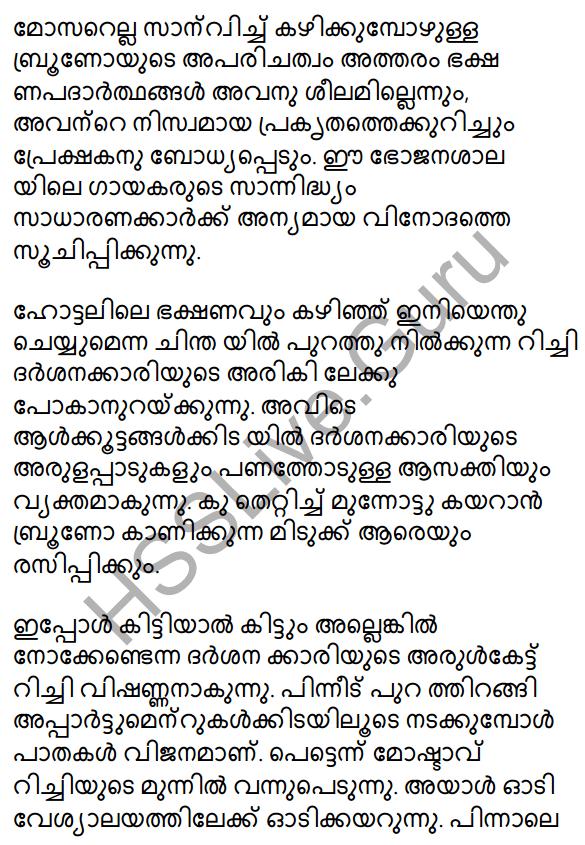 Plus One Malayalam Textbook Answers Unit 2 Chapter 3 Kazhinjupoya Kalaghattavum 37