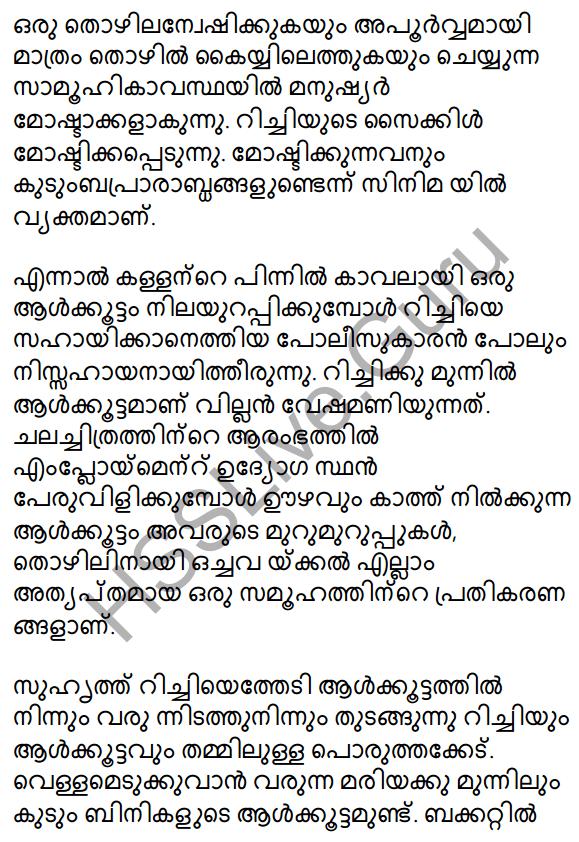 Plus One Malayalam Textbook Answers Unit 2 Chapter 3 Kazhinjupoya Kalaghattavum 42