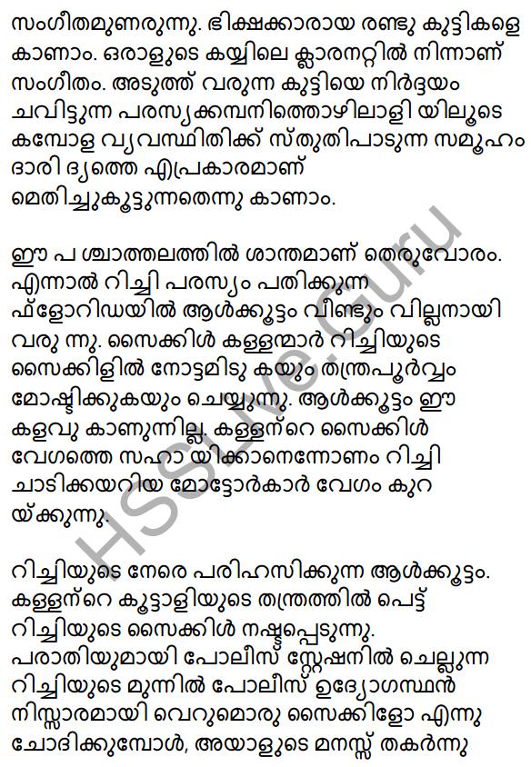 Plus One Malayalam Textbook Answers Unit 2 Chapter 3 Kazhinjupoya Kalaghattavum 46