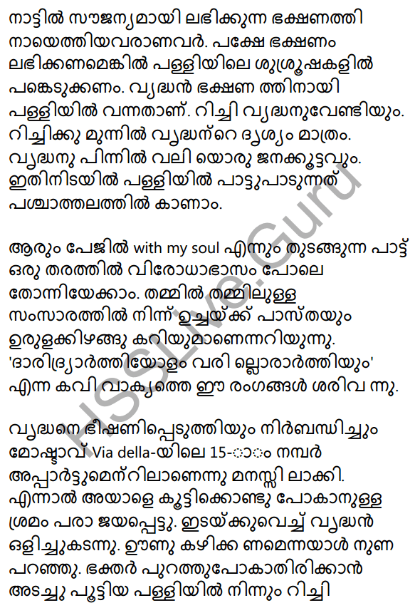 Plus One Malayalam Textbook Answers Unit 2 Chapter 3 Kazhinjupoya Kalaghattavum 50