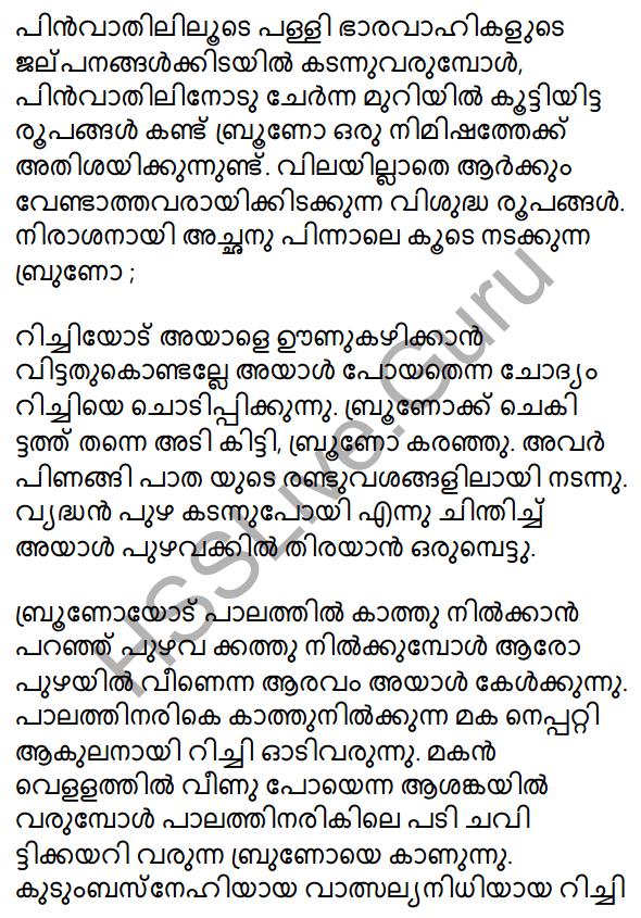Plus One Malayalam Textbook Answers Unit 2 Chapter 3 Kazhinjupoya Kalaghattavum 51