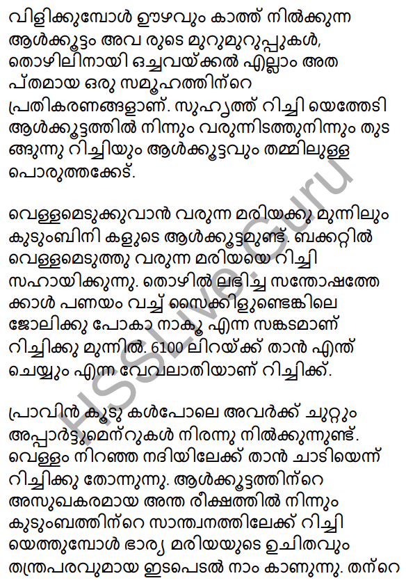 Plus One Malayalam Textbook Answers Unit 2 Chapter 3 Kazhinjupoya Kalaghattavum 8