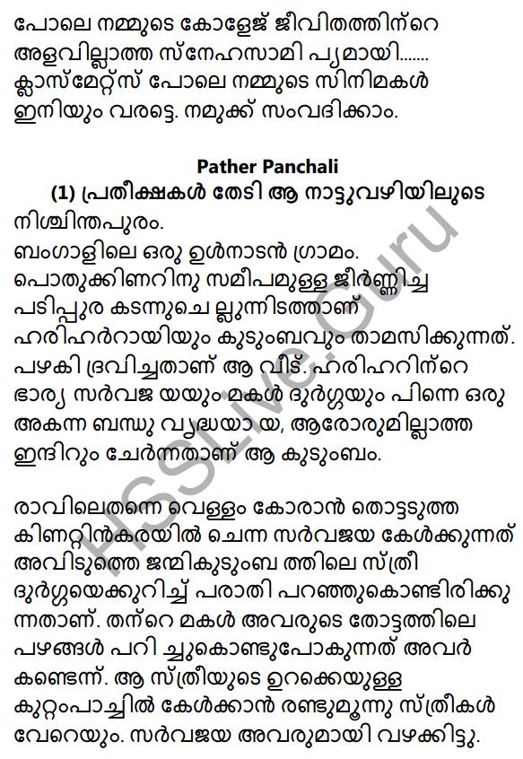 Plus One Malayalam Textbook Answers Unit 2 Chapter 4 Kaippad Kelkkunnundo 105