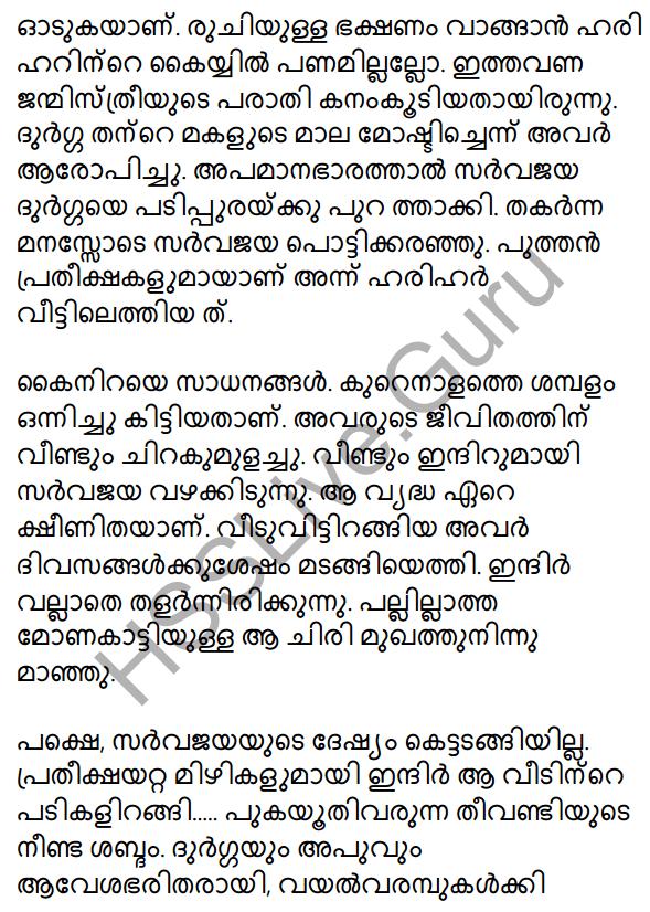 Plus One Malayalam Textbook Answers Unit 2 Chapter 4 Kaippad Kelkkunnundo 109