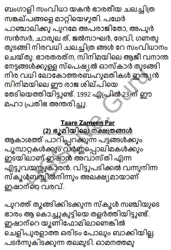 Plus One Malayalam Textbook Answers Unit 2 Chapter 4 Kaippad Kelkkunnundo 113