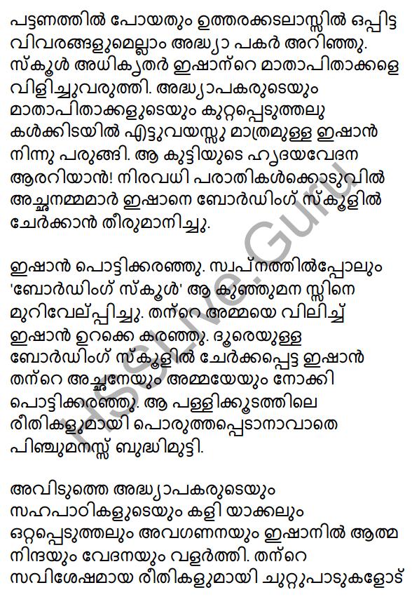 Plus One Malayalam Textbook Answers Unit 2 Chapter 4 Kaippad Kelkkunnundo 117