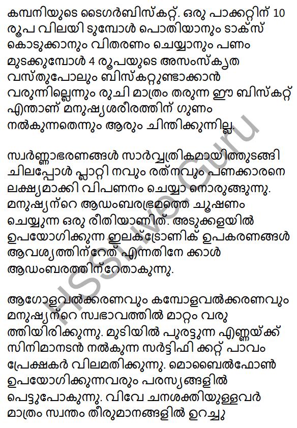 Plus One Malayalam Textbook Answers Unit 2 Chapter 4 Kaippad Kelkkunnundo 20