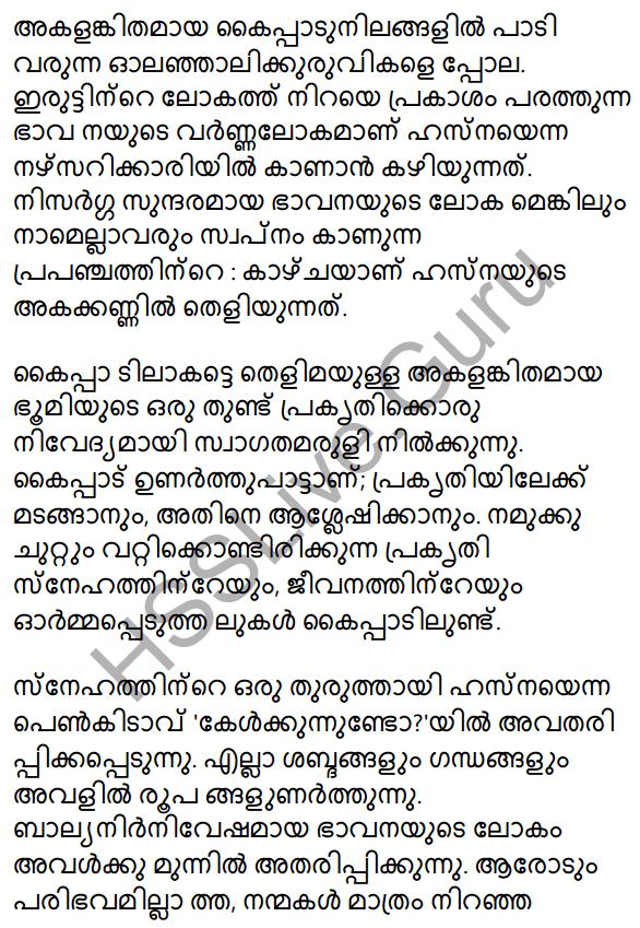 Plus One Malayalam Textbook Answers Unit 2 Chapter 4 Kaippad Kelkkunnundo 27